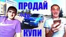 КУПИ-ПРОДАЙ 48 Продаём десятку которую купили год назад. 2110 06г.