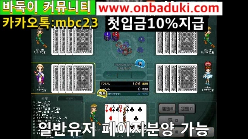 온라인로우바둑이 onbaduki.com 온라인맞고사이트