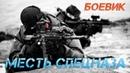 Боевик 2019 сможет нагнуть! МЕСТЬ СПЕЦНАЗА Русские боевики 2019 новинки HD 1080P