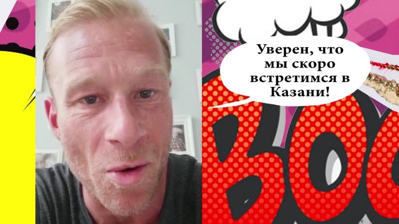 Оливер Прайс приглашает на ежегодный танцевальный медиа-проект в Казани яТанцевастее