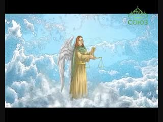 21 ноября: Собор Архистратига Михаила и прочих Небесных Сил бесплотных. Архангелов: Гавриила, Рафаила, Уриила, Селафиила, Иегуди