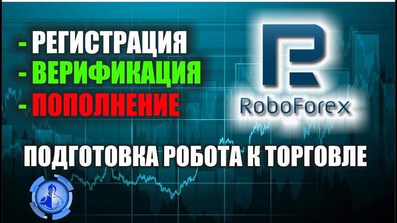 Регистрируем верифицируем счет в RoboForex l Пополняем баланс робота Hamilton
