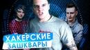 Хакерские зашквары Dumbazz 'a и отечественного кино Eeoneguy взломал светофор