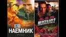 Наемник1-2 авторский перевод Гаврилов,Сербин