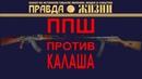 ППШ против Калаша