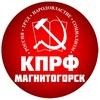 КПРФ Магнитогорск