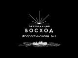 Как пересечь Атлантический океан #1 - Две волги, концерты в Москве и планы на 2018 год