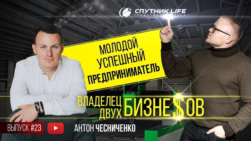 Владелец двух успешных бизнесов. Антон Чесниченко / SPUTNIK LIFE Выпуск № 23
