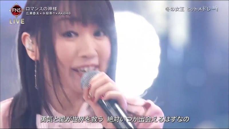 AKB48, Hirose Kohmi Mizuki Nana - Romance no Kami sama @ FNS Kayousai 2018