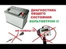 Одним Вольтметром Общая экспресс диагностика аккумуляторной батареи АКБ