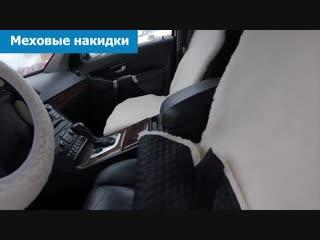 Меховые накидки на сиденья автомобиля-люксовый комфорт твоего салона