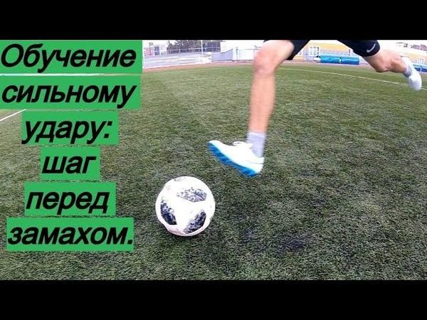 Обучение сильному удару: ШАГ ПЕРЕД ЗАМАХОМ   Как бить мощной пушкой в футболе » Freewka.com - Смотреть онлайн в хорощем качестве