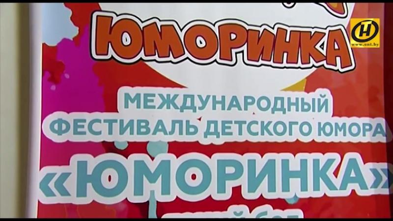 Академия SPLASH на ОНТ. Фестиваль Юморинка 2018