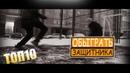 ТОП 10 ЭФФЕКТИВНЫХ ФИНТОВФутбол,Фристайл