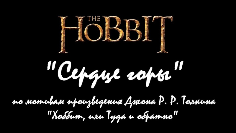 Hobbit: The heart of the mountain Хоббит: Сердце горы (short music film)