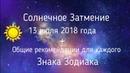 ЗАТМЕНИЕ 13 июля 2018 года Солнечное Затмение и рекомендации для каждого Знака Зодиака