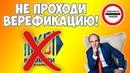 НЕ СТОИТ верифицироваться в КЭШБЕРИ СТОП верификация в КЭШБЕРИ