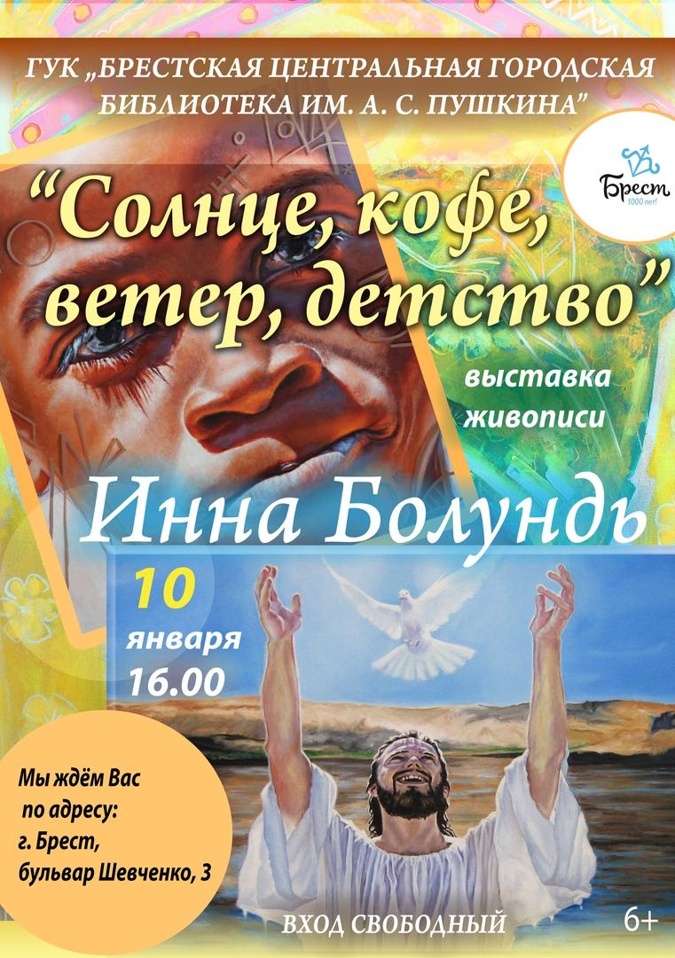 Выставка Инны Болундь в Бресте