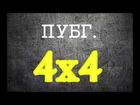 =PLAYERUNKNOWN'S BATTLEGROUNDS PUBG Новый блогер 4x4= Приключения на неделе №13