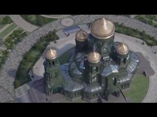 Сергей Шойгу показал проект главного храма Вооруженных сил РФ