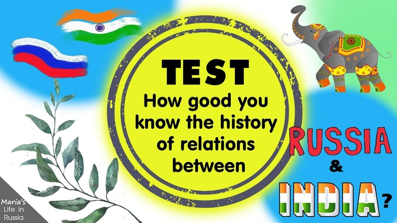 TEST How good you know the history of relations between INDIA and RUSSIA