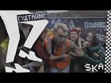 ГУДТАЙМС_Съёмки клипа SKA