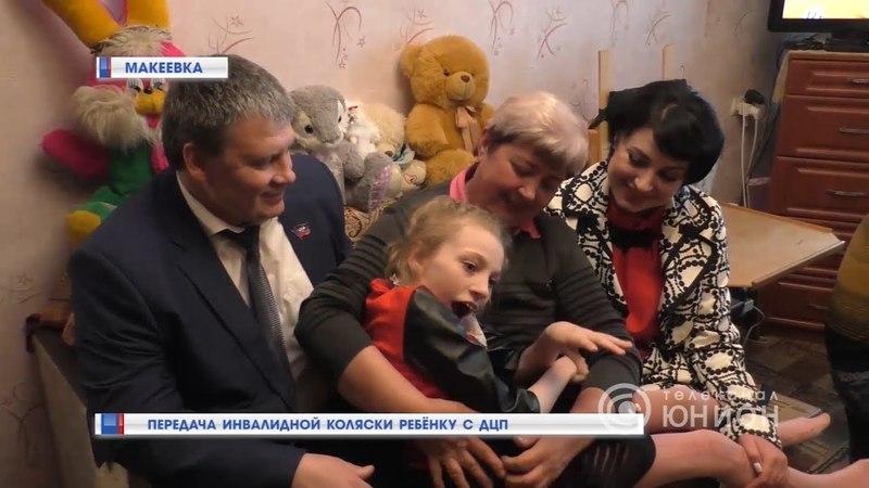 Передача инвалидной коляски ребёнку с ДЦП. 18.04.2018, Панорама