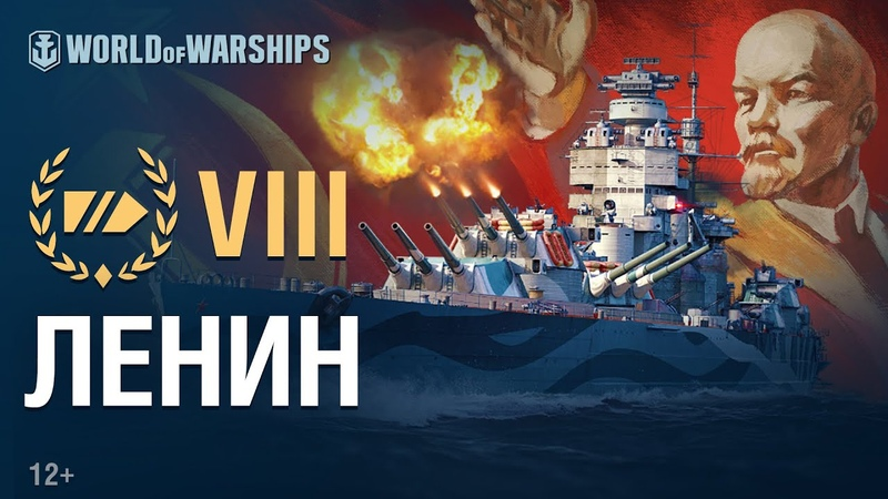 Армада линкор Ленин World of Warships