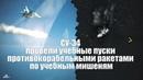 Авиация ЮВО показала НАТО как нужно производить стрельбы ПКР по морским мишеням