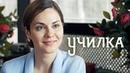 Училка Фильм 2018 Мелодрама @ Русские сериалы