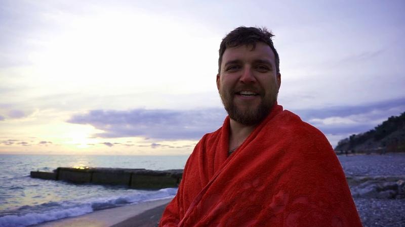 СОЧИ Крещенские купания Первый раз купаюсь зимой в море