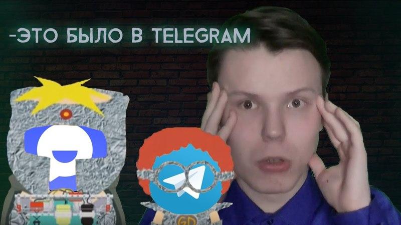 ТамТам I Это было в Telegram