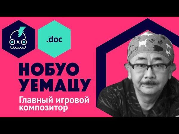 НОБУО УЕМАЦУ • Главный игровой композитор • ИГРОЛОГИЯ.DOC