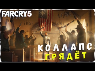 Фанатики сошли с ума? Захват новой территории - Far Cry 5 #5