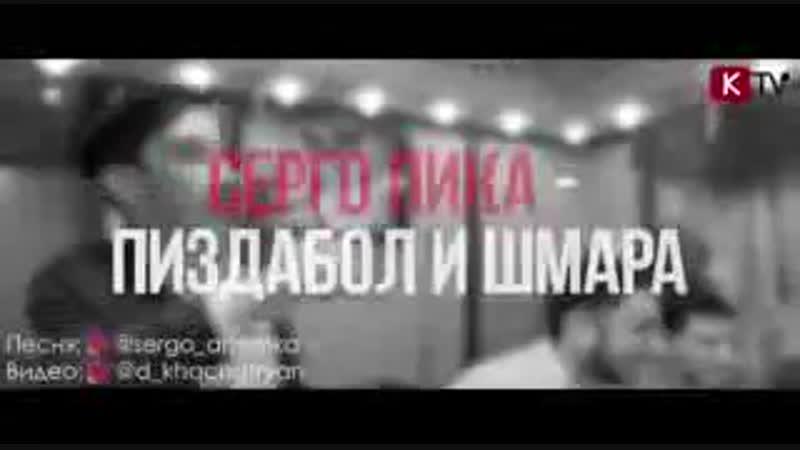 Пиздобол и шмара))