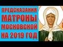Предсказания Матроны Московской на 2019 год