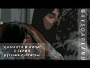 Лика и Саманта   Lica Samantha - 5 Серия