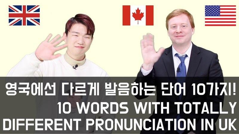 영국에선 완전 다르게 발음하는 단어 10가지 (영국 vs 미국 발음 차이) [KoreanBilly's English]
