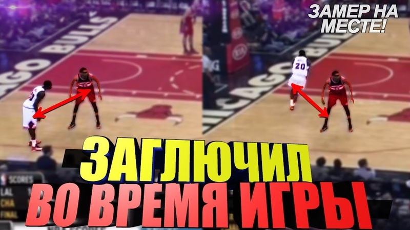 ИГРОКОВ НБА ГЛЮЧИТ НА ИГРЕ