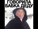 Бабка Деду говорила Новый Лад