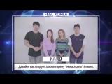 Обращение KARD для 2018 FEEL KOREA IN MOSCOW