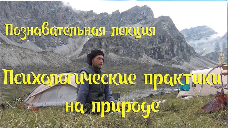 Лекция о психологических практиках на природе