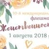 10 Международный Флешмоб Женственности Краснодар