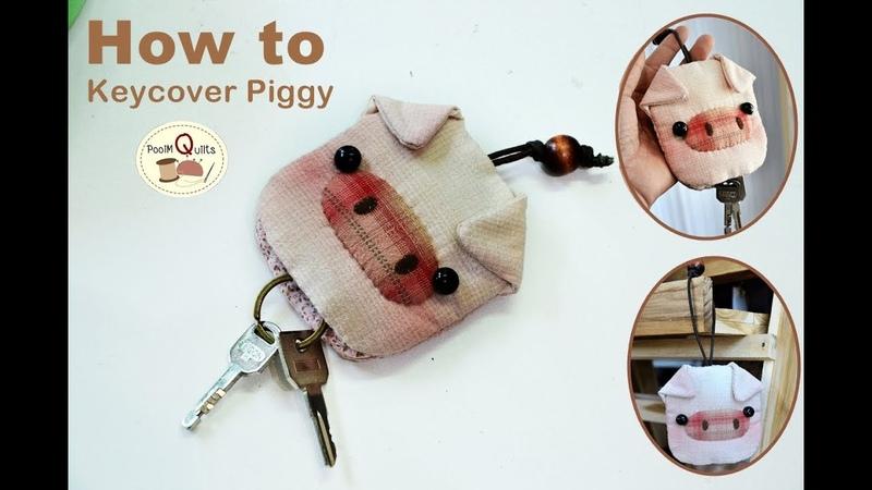 DIY Keycover Piggy How to ที่เก็บกุญแจหมูน้อย