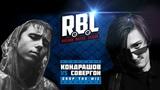 RBL КОНДРАШОВ VS СОВЕРГОН (DROP THE MIC, LEAGUE1, RUSSIAN BATTLE LEAGUE)