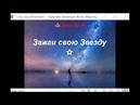 Зажги свою Звезду ☆ Медитация из серии «Звездные Практики»
