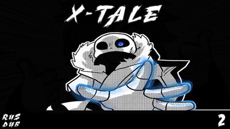 [HMDS] Undertale Comic /X-Tale/ Part 2 [САНС ВНЕ КОНТРОЛЯ?] (RUS DUB)