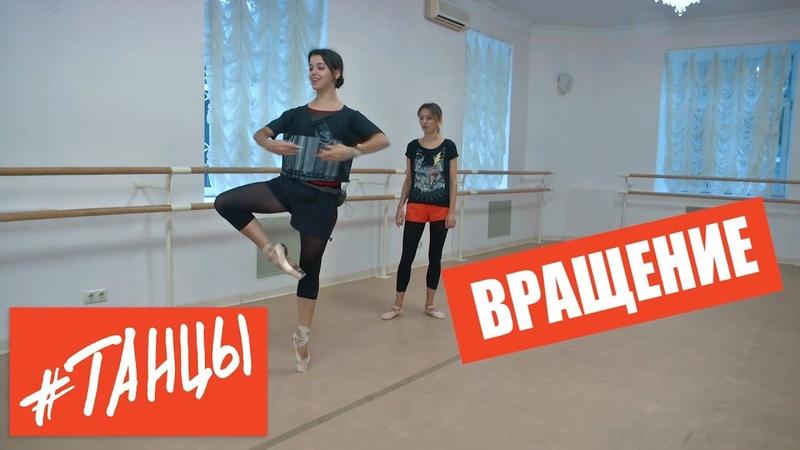 Как делать вращения ДЕГАЖЕ и ТУР ПИКЕ Учимся с балериной Анастасией Лименько