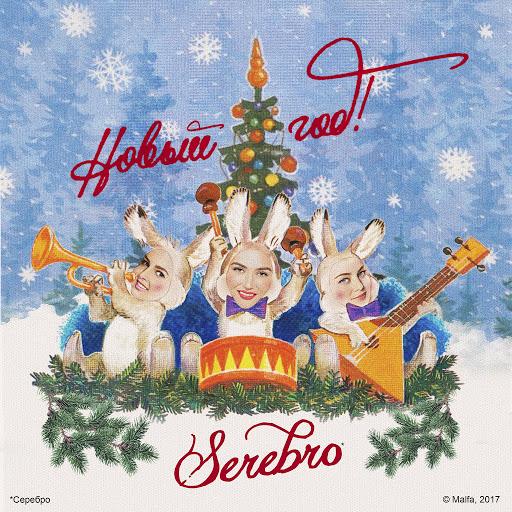 SEREBRO альбом Новый год!