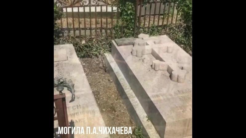 210 лет Петру Александровичу Чихачеву